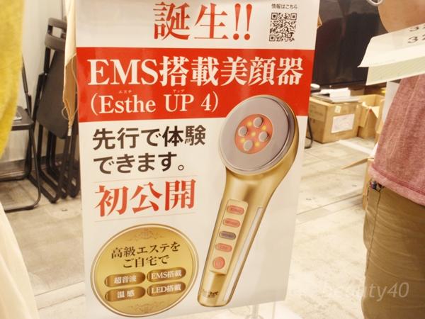 EMS美顔器
