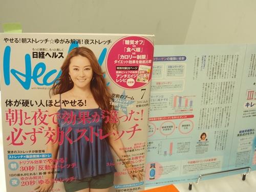 『日経ヘルス』2014年7月号