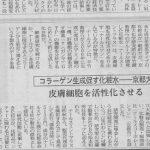 日経新聞 ナールスゲン 「アンチエイジング効果」「コラーゲン生成うながす」発表