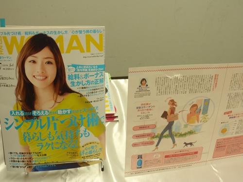 『日経ウーマン』2014年7月号