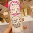 ベルメゾン MAMAばたー (1)