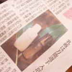 『乳液は万能選手! 入浴中のパックにも』ビューティライター橋本日昇登美