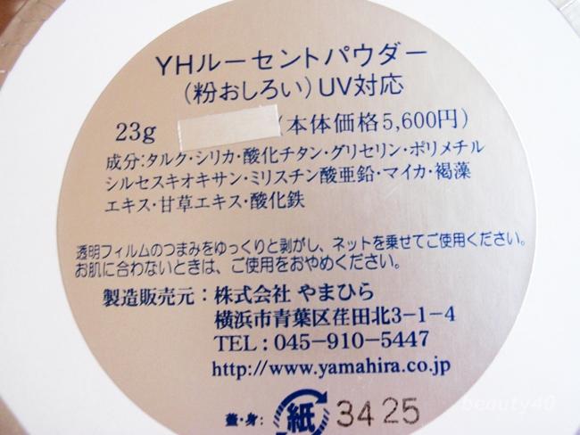 全成分 yhルーセントパウダー (17)