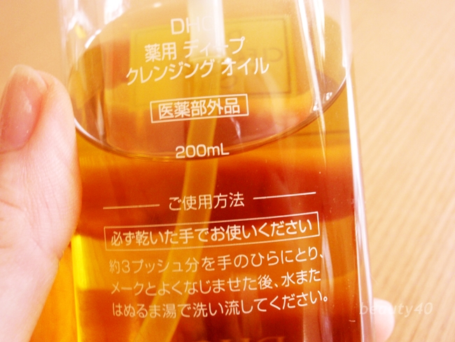 DHC 薬用ディープクレンジングオイル (4)
