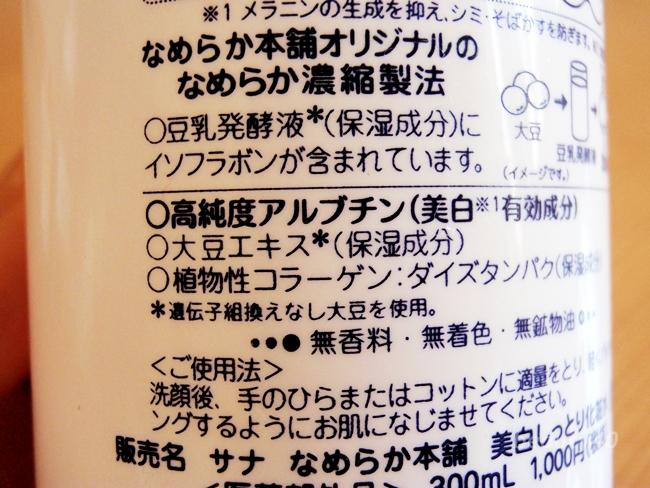 アルブチン化粧水 (3)