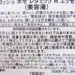 ラロッシュポゼ『レダミック R エッセンス REDERMIC R』クチコミ