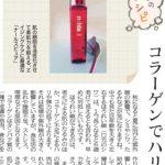 ほうれい線ケア化粧水として紹介!神戸新聞「ナールスピュア」