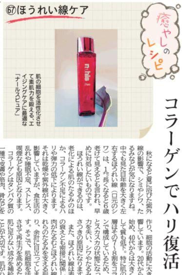 神戸新聞 ナールスピュア