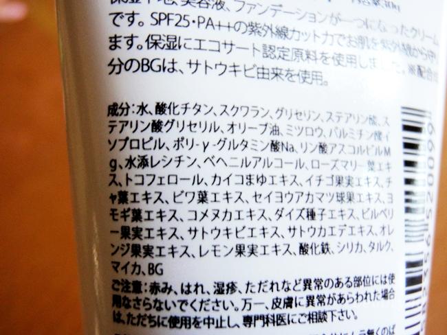 オーガニック BBクリーム 成分表