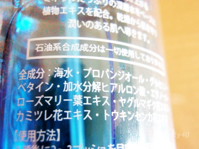 成分表 ビューティアクアミスト化粧水 (2)