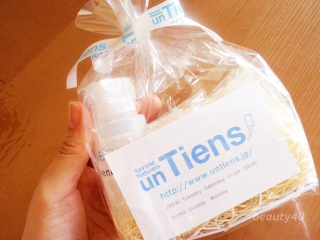 アンティアン(un Tiens) (1)