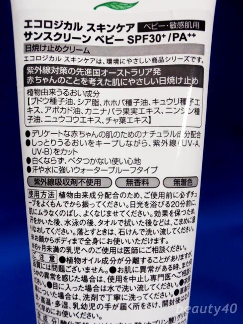フルフリ エコロジカルスキンケア サンスクリーン (3)