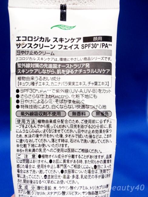 フルフリ エコロジカルスキンケア サンスクリーン (4)