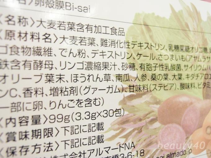 全成分 almado bi-sai (13)