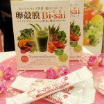 『卵殻膜 Bi-sai 美菜/びさい ビサイ』 腸内フローラたっぷり配合青汁!