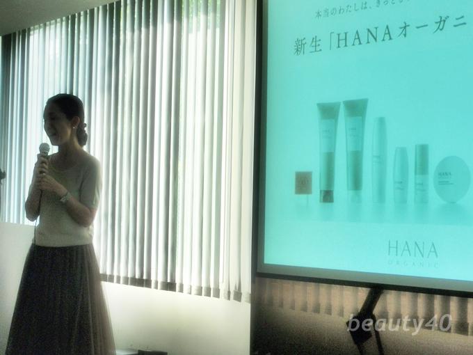 HANAオーガニック (1)2