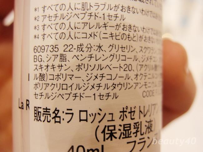 成分 LA ROCHE POSAY (9)TORERIANE ULTRA ライト(保湿乳液)