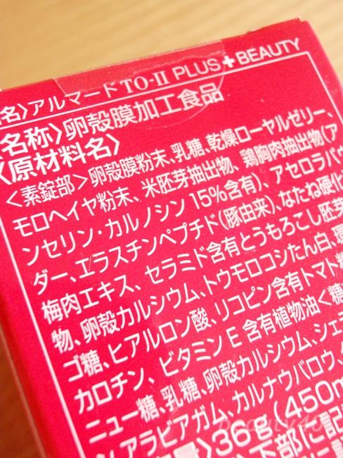 TO-II PLUS+BEAUTY アルマード (3)