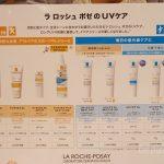 ラロッシュポゼ(LA ROCHE POSAY) 紫外線吸収剤はいってる?
