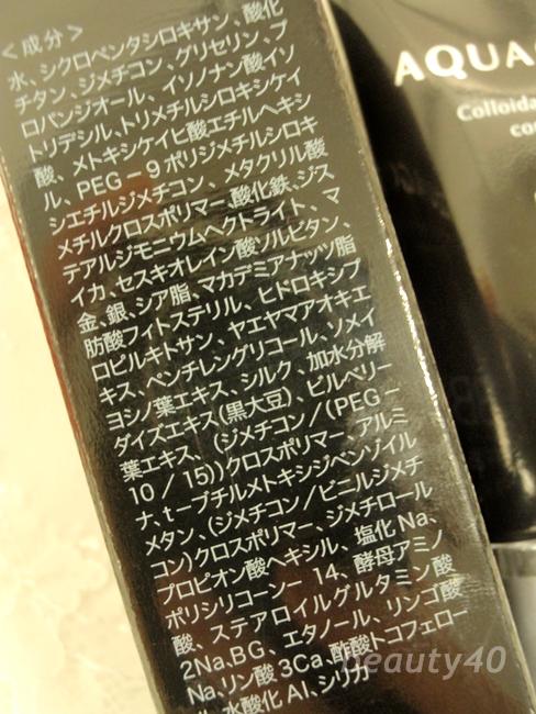 アクアゴールド成分表 ファイテン (49)