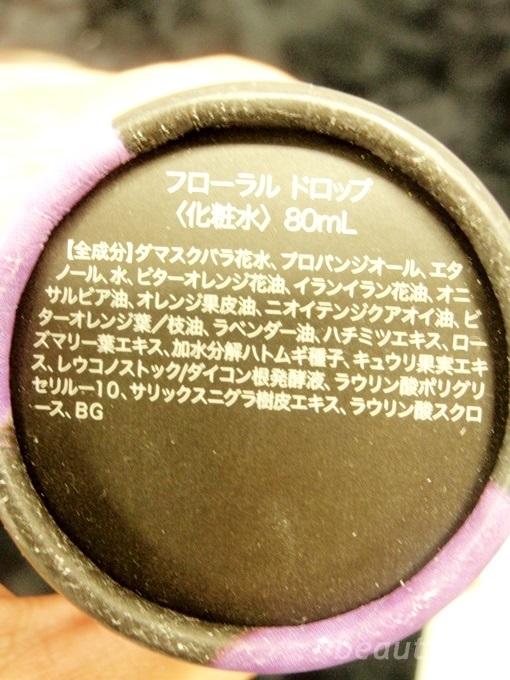 成分表:化粧水 HANAオーガニック フローラルドロップ (41)