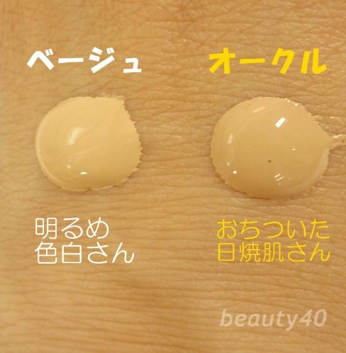 ファイテン (36)BBクリーム・色比較2