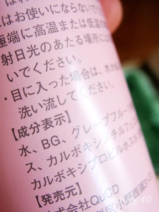 ナールスゲン化粧水 ボレロ (9)