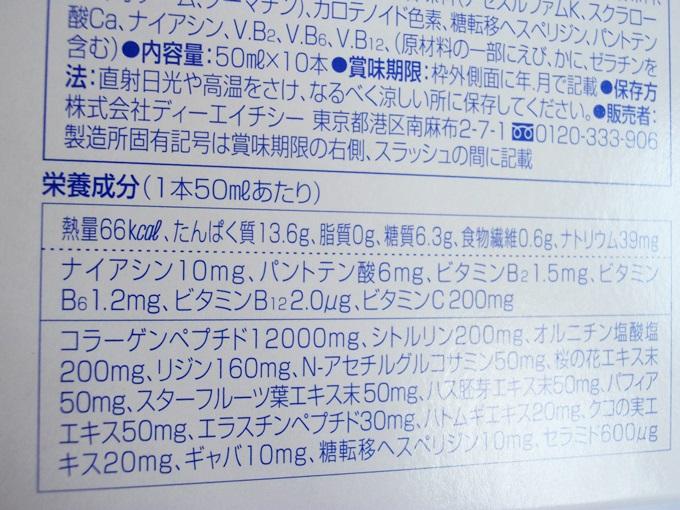 栄養成分 DHC コラーゲンビューティ12000EX (31)