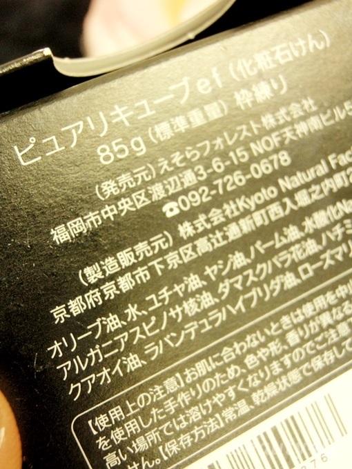 HANAオーガニック  ピュアリキューブ(56)