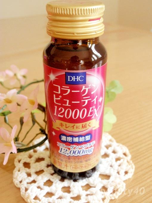 DHC コラーゲンビューティ12000EX (21)