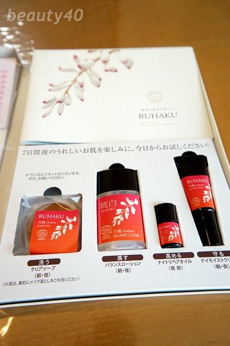 琉泊 RUHAKU オーガニック化粧品 (5)