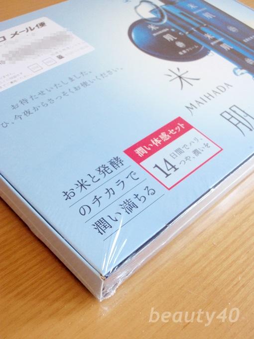 米肌-maihada (2)