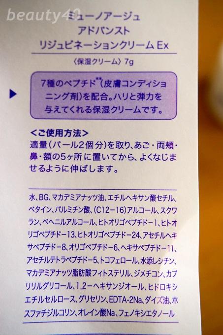 保湿クリーム成分表 MUNOAGE(ミューノアージュ) (15)