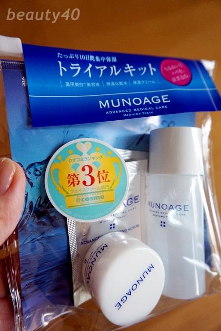 MUNOAGE(ミューノアージュ) (8)