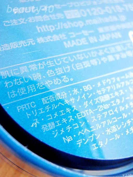 肌潤クリーム・成分 米肌-maihada (12)