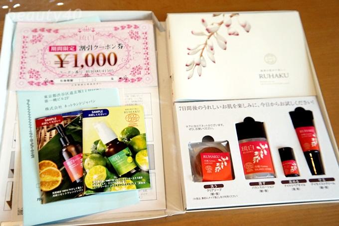 琉白の1000円オフクーポン