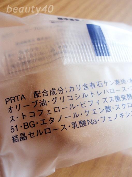 石けん 成分表 米肌-maihada (15)