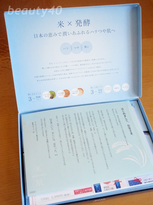 米肌-maihada (3)