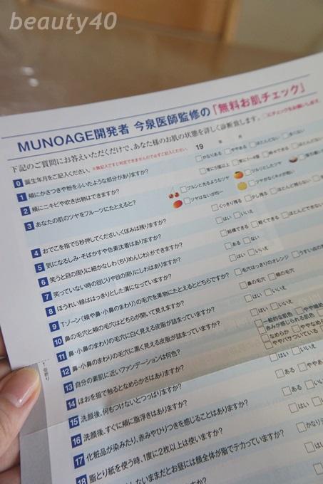 MUNOAGE(ミューノアージュ) (3)