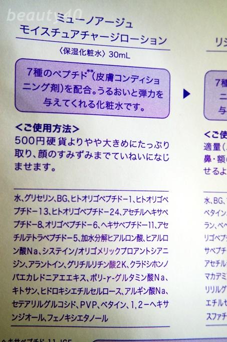 化粧水 成分 MUNOAGE(ミューノアージュ) (14)