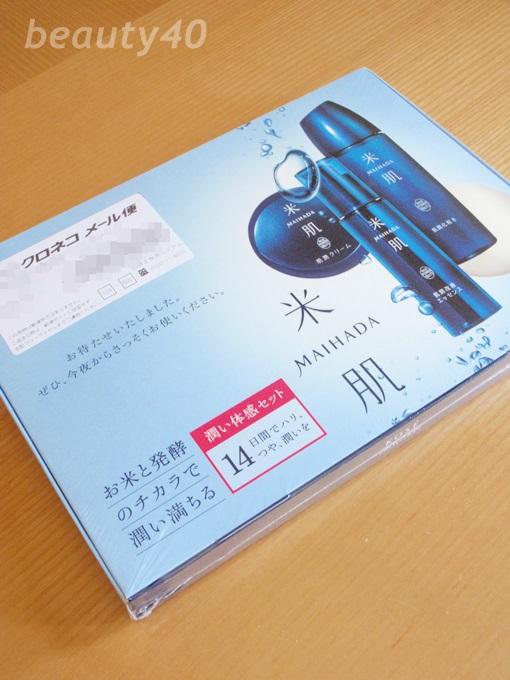 米肌-maihada (1)
