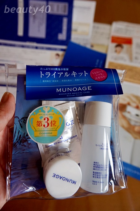 MUNOAGE(ミューノアージュ) (6)