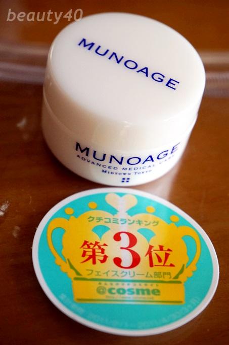 MUNOAGE(ミューノアージュ) (30)