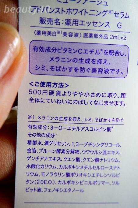 美容液成分表 MUNOAGE(ミューノアージュ)