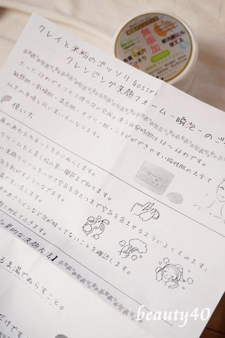 使い方パンフ クレイと米粉のゴッソリ・クレンジング (13)
