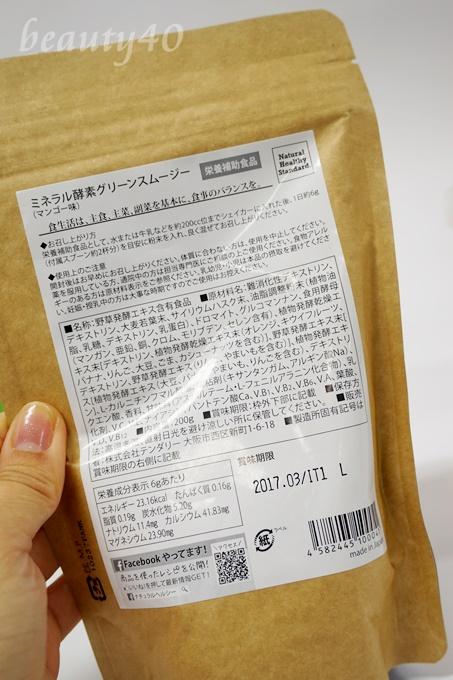 原材料 ミネラル酵素グリーンスムージー