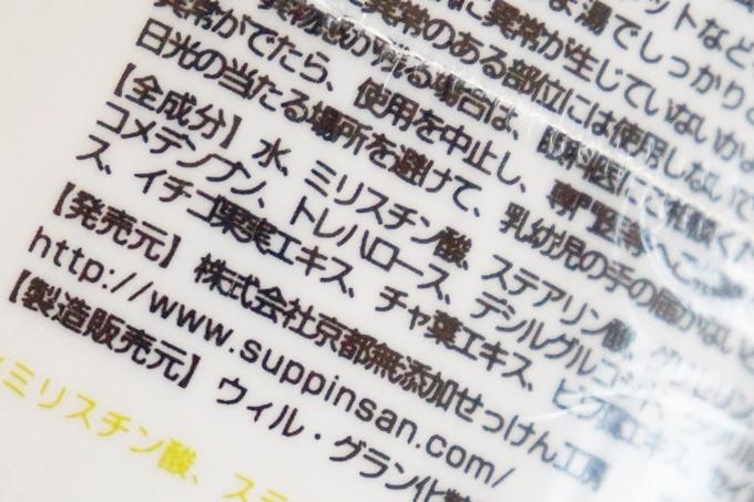 成分表 クレイと米粉のゴッソリ・クレンジング (17)