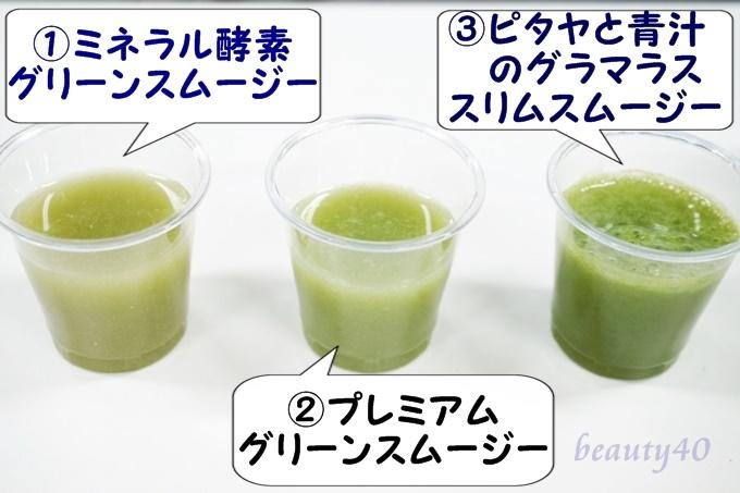 ミネラル・プレミアム・ピタヤと青汁(5)2