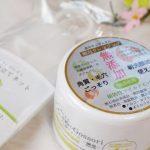 京のすっぴんさん「クレイと米粉のGossoriクレンジング洗顔フォーム」口コミ レビュー
