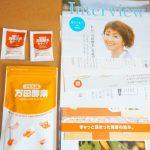 評判の万田酵素プラス温 分包タイプペースト食べてみた感想レポ!